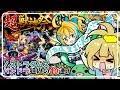【モンスト】超獣神祭ガチャ対決5!ノストラダムスかパンドラ当たれ!