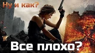 *Спойлеры* Resident Evil: The Final Chapter/Обитель Зла: Последняя Глава [Ну и Как?]