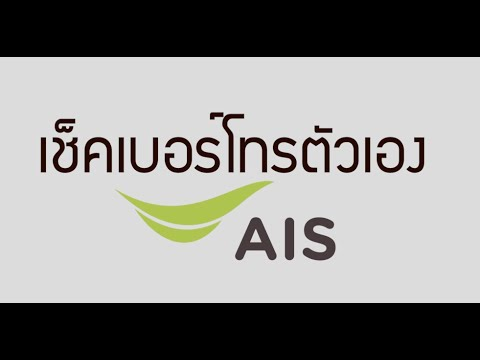 เช็คเบอร์โทรศัพท์ตัวเอง AIS เอไอเอส วันทูคอ 12call