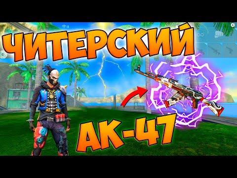 ЗАЧЕМ ЧИТЫ ЕСЛИ ЕСТЬ AK-47 ДРАКОН? БЕРУ ТОП 1 FREE FIRE!