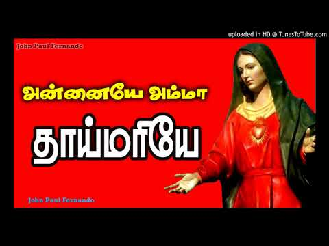 Annaiyae Amma Thai Mariyae - TAMIL MOTHER MARY SONGS