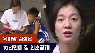 육아맘 김성은, 결혼 10년만에 집 최초공개! [마마랜드2] 1회