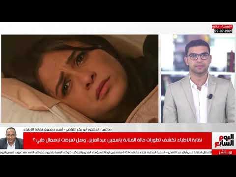 هام..نقابة الأطباء تكشف تطورات حالة الفنانة ياسمين عبدالعزيز.. وهل تعرضت لإهمال طبي أم لا ؟  - 16:55-2021 / 7 / 22
