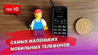 Топ 10 самых маленьких мобильных телефонов