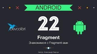 Android: Урок 22. Знакомимся с Fragment-ами