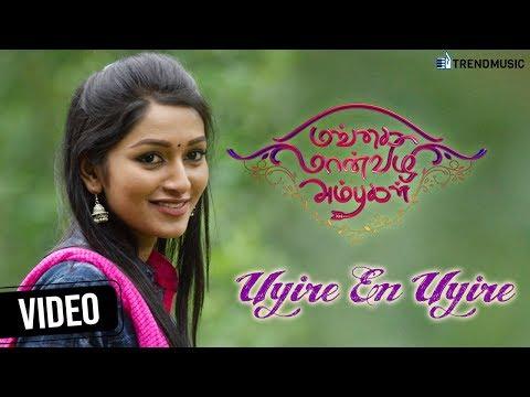 Mangai Maanvizhi Ambhugal Movie Song   Uyire En Uyire Video Song   Prithvi Vijay   Mahi   VNO