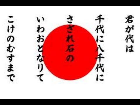 Japan Anthem + lyrics 君が代 Kimigayo