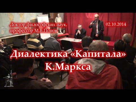 М.В. Попов «Диалектика «Капитала» К.Маркса» (02.10.2014)