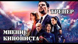 Что сделал Данила Козловский? Тренер - обзор фильма. Кинонист на балконе