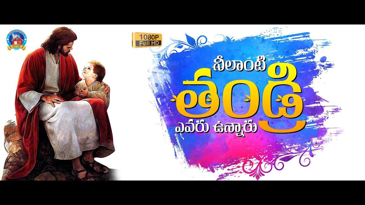 Telugu Christian Short Film | Nilaanti Thandri Evarunnaru | 2019