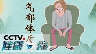 《健康之路》 20191027 解锁你的体质密码(七)  CCTV科教