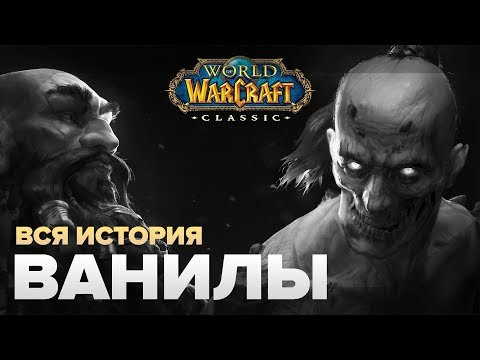 ВЕСЬ СЮЖЕТ - World of Warcraft: Classic