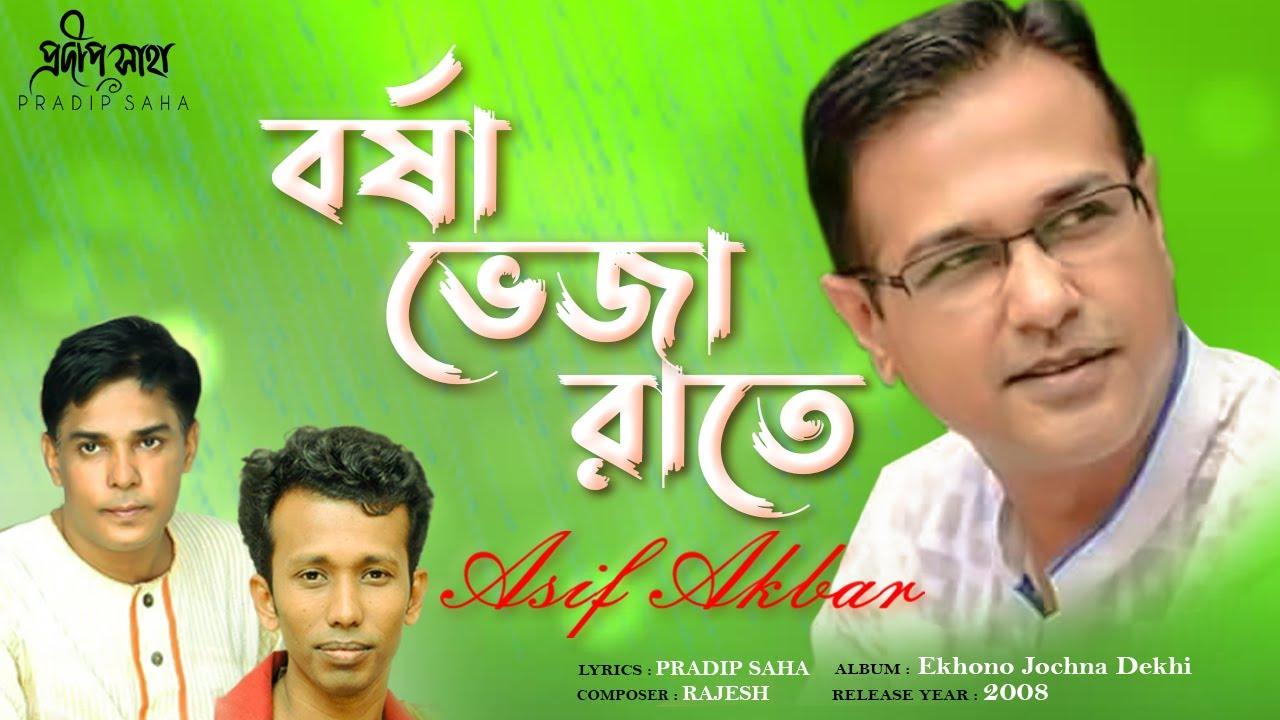 Borsha Veja Raate | বর্ষা ভেজা রাতে  | Asif Akbar | Pradip Saha | Rajesh | Official Audio Song 2021