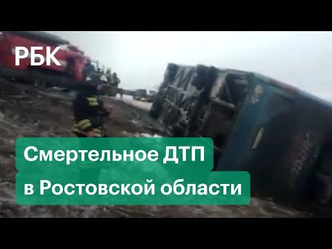 Под Ростовом перевернулся автобус Москва — Луганск. Есть погибшие: видео