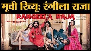Rangeela Raja: Movie Review | Govinda | Pahlaj Nihalani | Shakti Kapoor | Prem Chopra