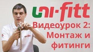 UNI FITT Видеоурок 2: монтаж и фитинги
