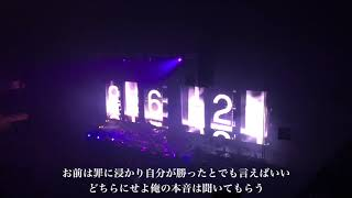 [iPhone] #5 INSIDE OUT(和訳付き)coldrain 武道館