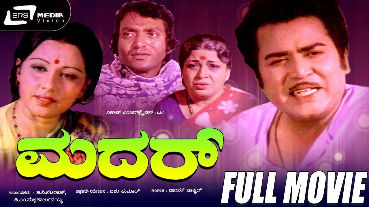 Mother-ಮದರ್ |Kannada Full Movie|FEAT. Kalyan Kumar, Nanditha Bose