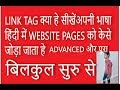 EP #7 anchor tag in html what is anchor tag HTML में WEBSITE के PAGES को जोड़ना सीखें