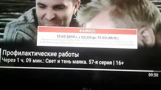 переключение каналов триколор тв 17.07.2019
