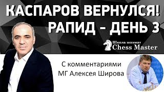Каспаров в Grand Chess Tour! Рапид - день 3. Школа шахмат ChessMaster. МГ Алексей Широв