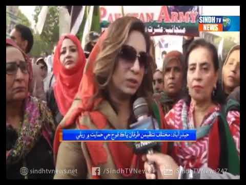 Ishrat Mughal PPP Women Wing Hyderabad