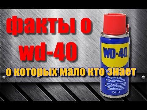 видео: 5 ФАКТОВ О wd-40 О КОТОРЫХ ВЫ ДАЖЕ НЕ ЗНАЛИ