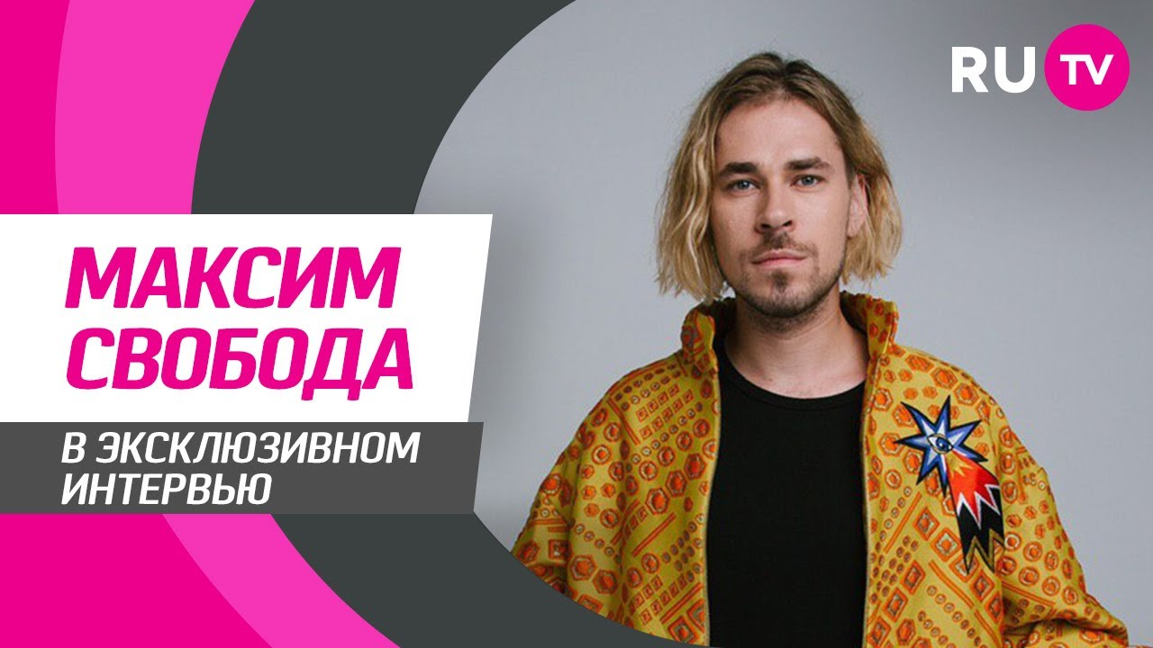 Максим Свобода - Мимо подъездов (Текст Песни, Слова)
