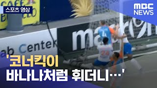 [스포츠 영상] '코너킥이 바나나처럼 휘더니…' (2021.06.07/뉴스데스크/MBC)