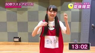 「第3回AKB48グループドラフト会議」候補者 25番 齋藤陽菜 ラストアピール / AKB48[公式] thumbnail