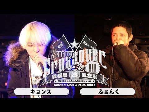 キョンス vs ふぁんく/戦極CrossoverⅢ(2018.12.31)