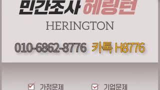 흥신소심부름센터 의뢰비용은 헤링턴이 찐이네요