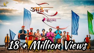 Aaicha Sohala | Ekveera Aai Song 2019 | Mukesh Upadhye,Shakamabhari |Pravin koli , Yogita Koli
