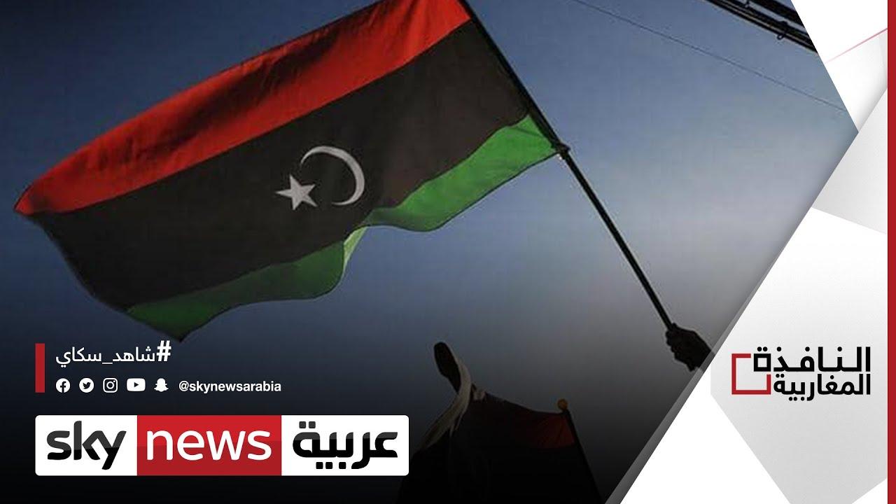 وصول مراقبين دوليين إلى طرابلس لمراقبة وقف إطلاق النار | #النافذة_المغاربية  - نشر قبل 9 ساعة