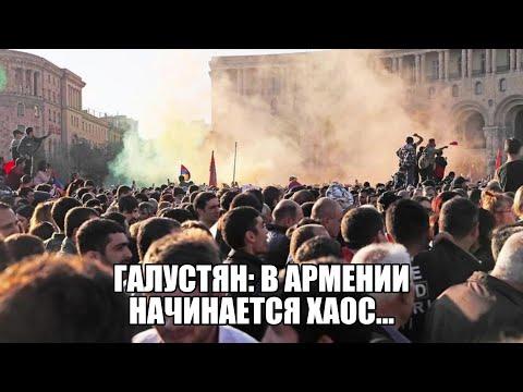Галустян: В Армении начинается хаос…Если у Пашиняна много ошибок, то Кочарян и Саргсян – это зло!»
