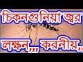 চিকুনগুনিয়া জ্বরের লক্ষণ ও উপসর্গ   চিকনগুনিয়া হলে করনীয়   Chikungunia Virus   by#সমাধান