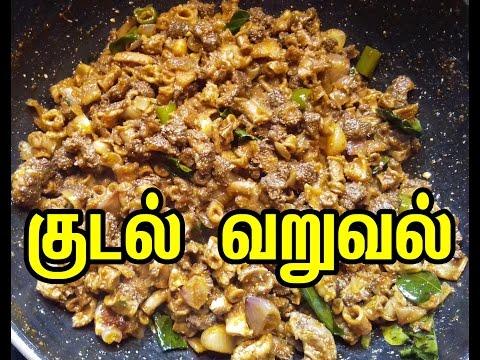 Kudal/Boti Varuval (குடல் வறுவல் ) Tamil -  Sattur Parambariya Samayal - 37