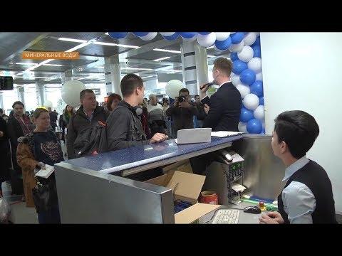 В международном аэропорту Минеральные воды отправили в полет 2-х миллионного пассажира