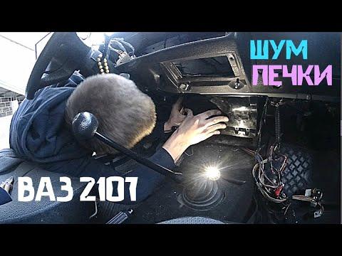 Шумит печка ВАЗ 2107 устраняем СВОИМИ РУКАМИ. Замена моторчик печки ВАЗ 2107