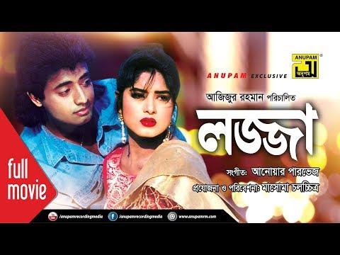 Lozza | লজ্জা | Mousumi, Omor Sani, A.T.M. Shamsuzzaman & Rajib | Bangla Full Movie