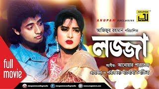 Lozza | লজ্জা | Mousumi, Omor Sani, A.T.M. Shamsuzzaman & Rajib | Bangla Full Movie