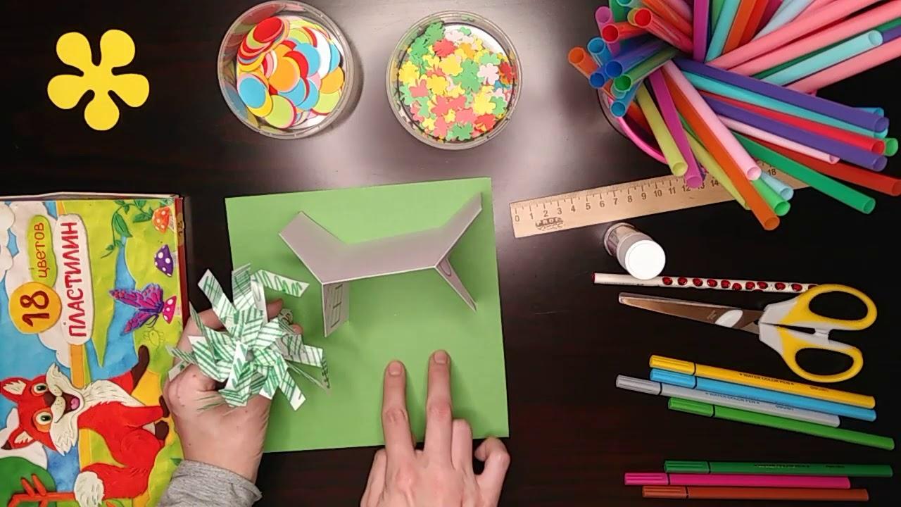Творческая работа. Домик.Бумажный ландшафтный дизайн) Творческий мастер-класс для детей и родителей.