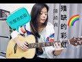 殘缺的彩虹 陳綺貞 完整吉他版 cover by 老娘