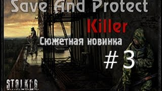 Stalker - спаси сохрани (убийца) - Save and Protect: Killer - часть 3