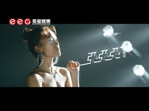 Mix - 容祖兒 Joey Yung《亞亞亞》[Official MV]