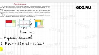 Гимнастика ума 4 - Геометрия 8 класс Казаков