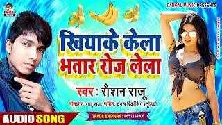 रौशन राजु का जबरदस्त आर्केस्ट्रा सांग - खिया के केला भतार रोज लेला - Khiya Ke Kela Bhatar Roj Lela |