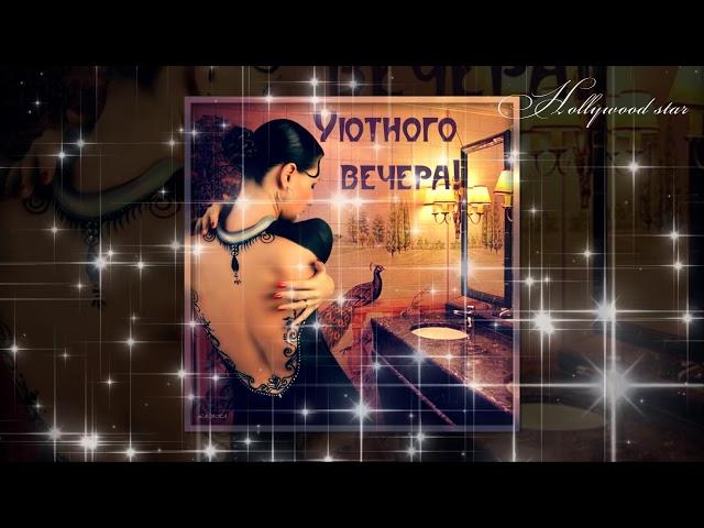 Смотреть видео Приятного вечера - Наталья Валевская - Адажио
