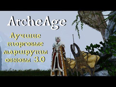 ArcheAge. Топовые торговые маршруты 3.0 восток/запад.