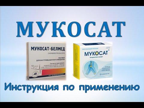 Уколы Мукосат (раствор для инъекций): Инструкция по применению